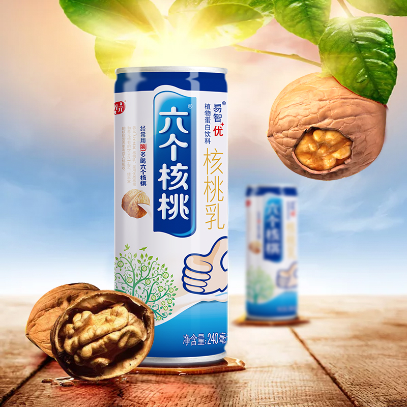 养元六个核桃易智优+240ml*20罐*2箱植物蛋白饮料核桃乳饮品