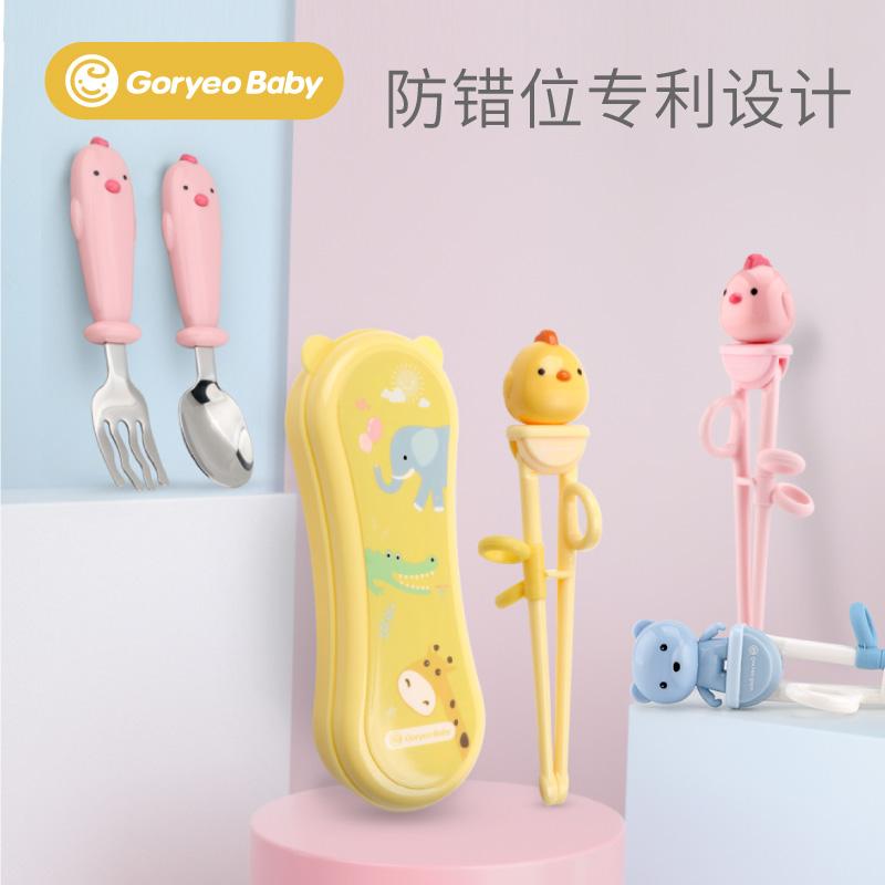 goryeobaby儿童筷子训练筷宝宝一段学习筷健康环保练习筷餐具套装