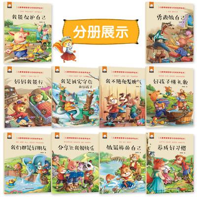 儿童情绪管理与性格培养绘本 勇敢做自己妈妈我能行儿童绘本故事书0-3-4-6岁 幼儿园大中小班宝宝早教书籍 中英双语英文睡前图画书 - 图3