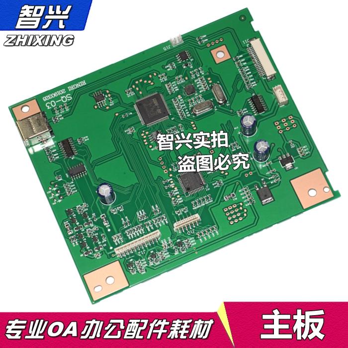 智兴 适用 惠普HP1005主板 HPM1005主板 M1005主板 打印板 接口板 新老款通用