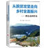 From poverty alleviation to comprehensive revitalization in the countryside in 2021-Qiandongnan prefecture sample People's Publishing House, the first secretary and poverty alleviation link China's contemporary grassroots governance system, party building books, party and government books