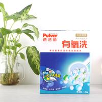 速洁丽有氧洗衣粉家庭装净白去渍易漂洗浓缩酵素颗粒舶来良品抑菌