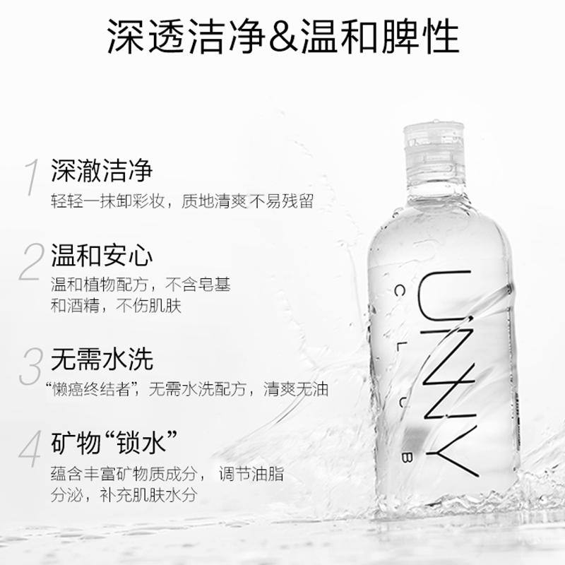 官方授權 溫和清爽保濕清潔舒緩修護 10ml 悠宜卸妝水 club unny 韓國