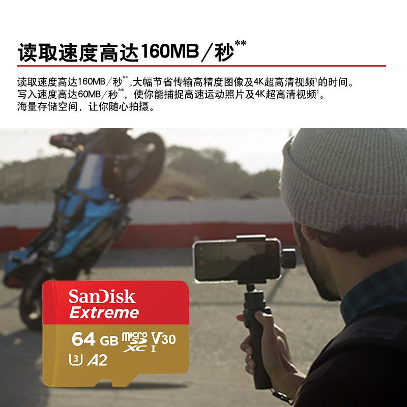 卡相机卡存储卡运动相机卡储存卡 sd micro 卡 TF 无人机 64g 闪迪 SanDisk