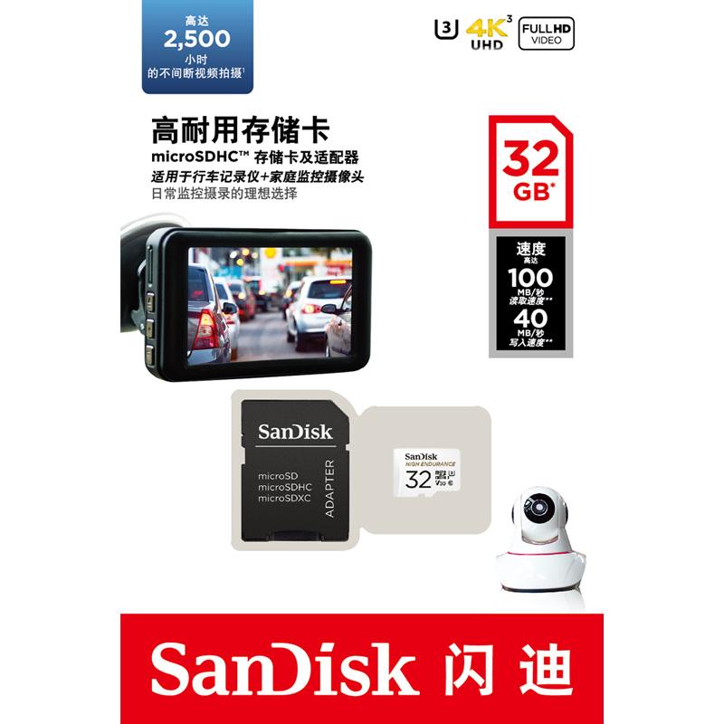 闪迪行车记录仪卡 32g内存卡高速通用tf卡sd储存卡视频监控卡32g