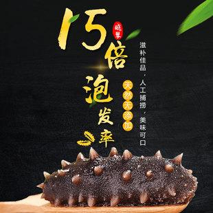 晓琴大连海参干货50g辽刺参海生海渗淡干非即食礼盒特价500
