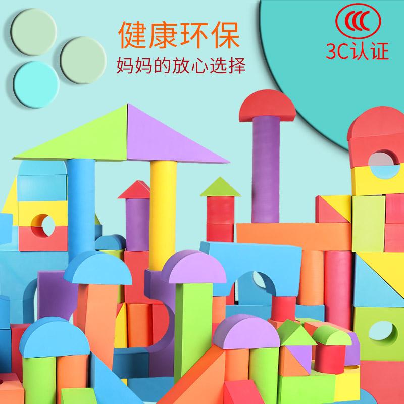 孩子宝贝eva泡沫积木大号3-6-7-8周岁软体海绵幼儿园益智儿童玩具