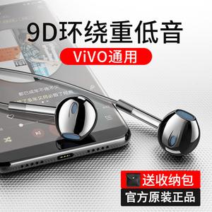 原装正品耳机适用vivo通用x9x21vivox23vivox20x7x27plus原配vivoy67子66线女入耳式93vivoz5x耳塞s手机i原厂