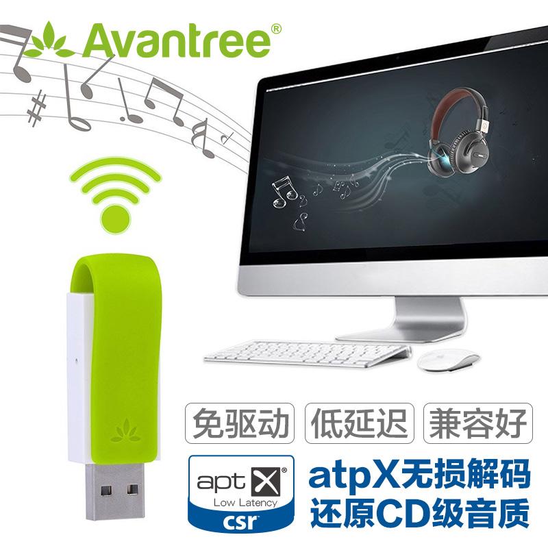 Avantree凡趣USB4.1無線藍芽aptx音訊發射介面卡低延遲高音質