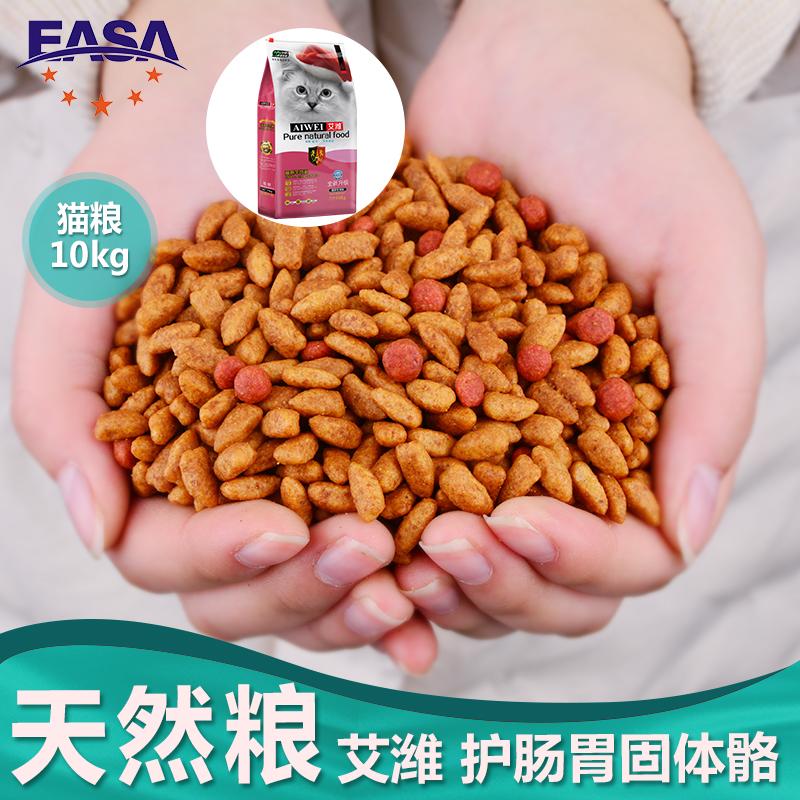 伊萨艾潍猫粮10kg成幼猫宠物主粮鱼肉味营养天然英短折耳艾维优惠券