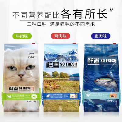 伊萨冀师傅猫粮鲜道10kg20斤成猫幼猫通用英短折耳招财波斯通用型优惠券