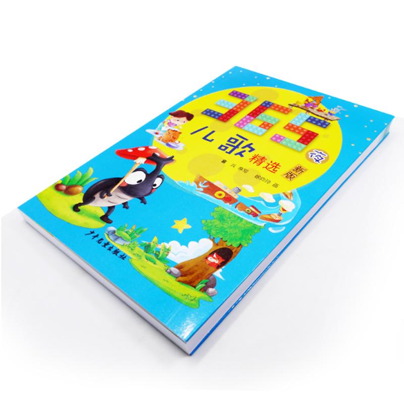 幼兒早教啟蒙書一年級新生開學入學課外閱讀書 少年兒童出版社拼音兒歌讀本小朋友生字讀本 彩圖注音版 夜兒歌精選 365 新版 正版