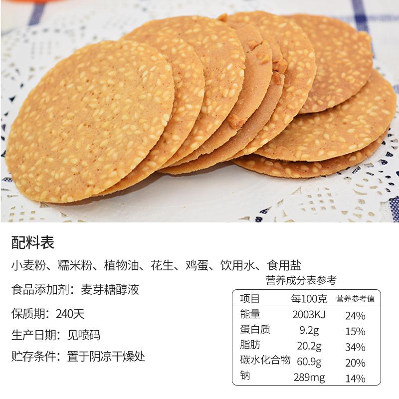 芝麻蒲脆饼干高血糖孕妇充饥食品老年糖尿饼病人无糖精小零食休闲