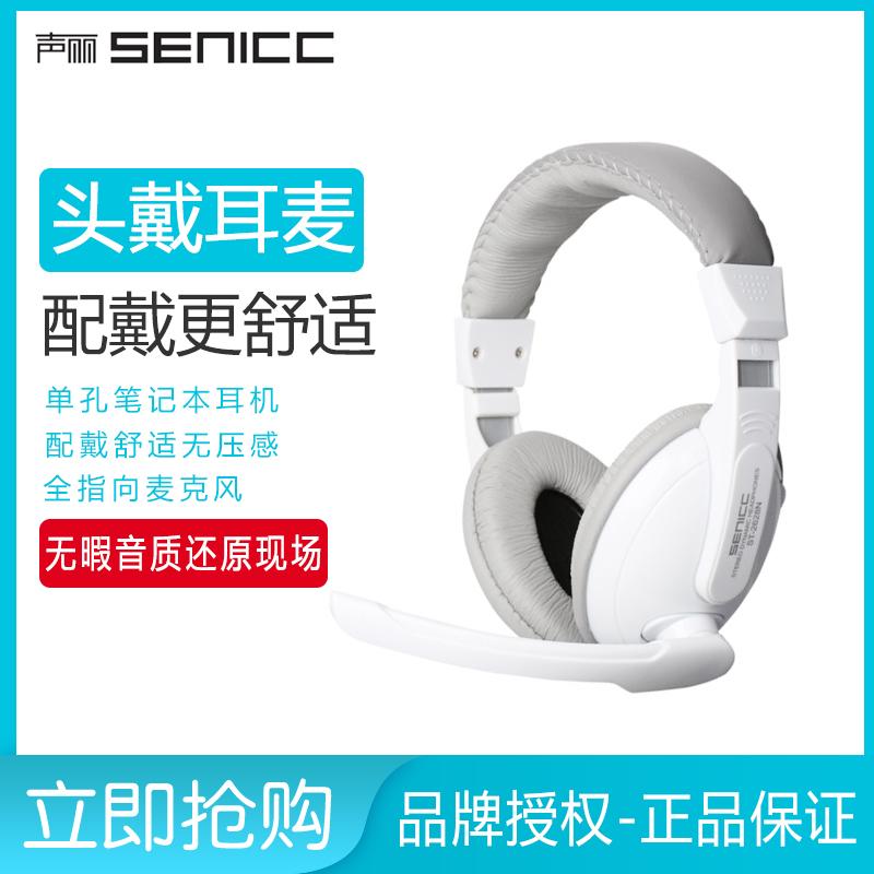 聲麗 ST-2628N手機耳機頭戴式語音通話耳麥單孔膝上型電腦麥克風