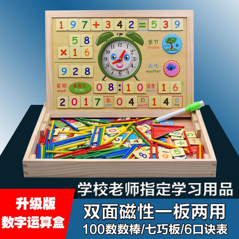 算数棒数数小棒儿童学习数学算术幼儿园早教计数器小学教具学具盒