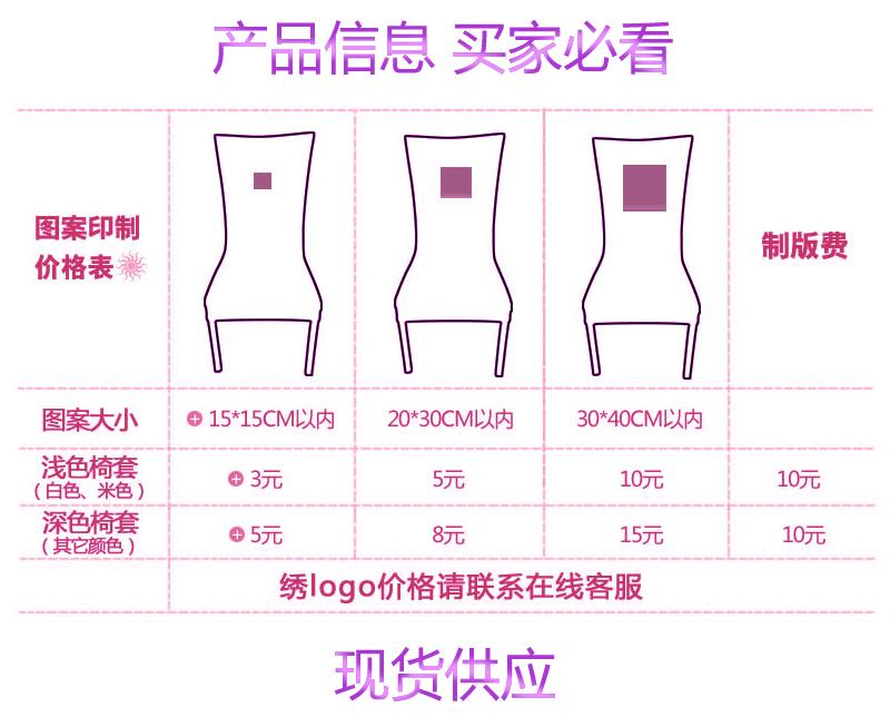 【天天特价】连体餐椅套布艺通用弹力印字印花印LOGO酒店椅子套罩