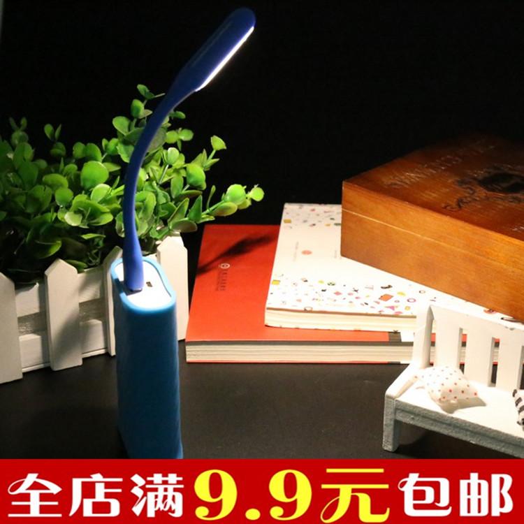 USB小米灯便携LED灯电脑充电宝接口灯 宿舍强光护眼灯随身小夜灯