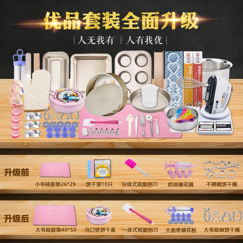 烘焙工具套装蛋糕模具材料家用烤箱用具做蒸面包配件烤盘全套新手