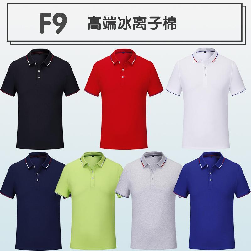 定制T恤广告文化POLO衫定做短袖工作班服装diy纯棉衣服印字图logo No.2