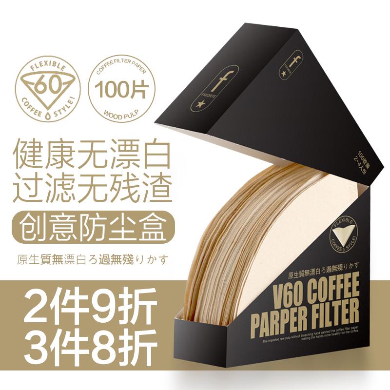 咖啡濾紙 美式咖啡機V60濾杯手衝壺掛耳滴漏式咖啡粉過濾紙網濾袋