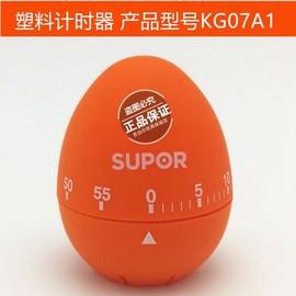 苏泊尔定时器KG07B1计时器不锈钢蛋形机械厨房提醒器多用计时正品