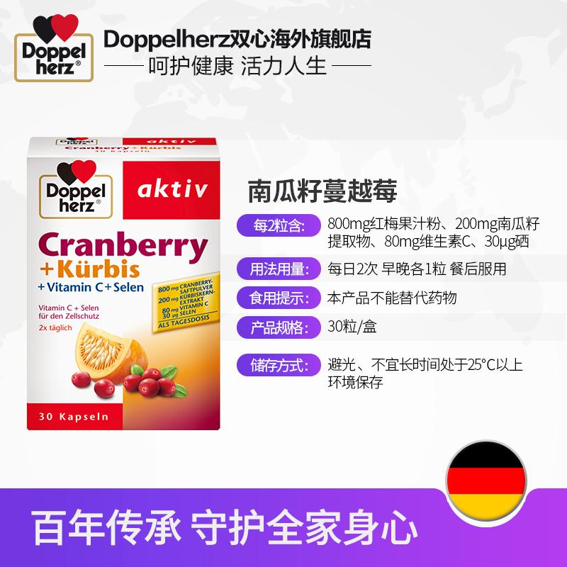德国双心 南瓜籽油蔓越莓精华软胶囊 改善前列腺增强男性活力30粒