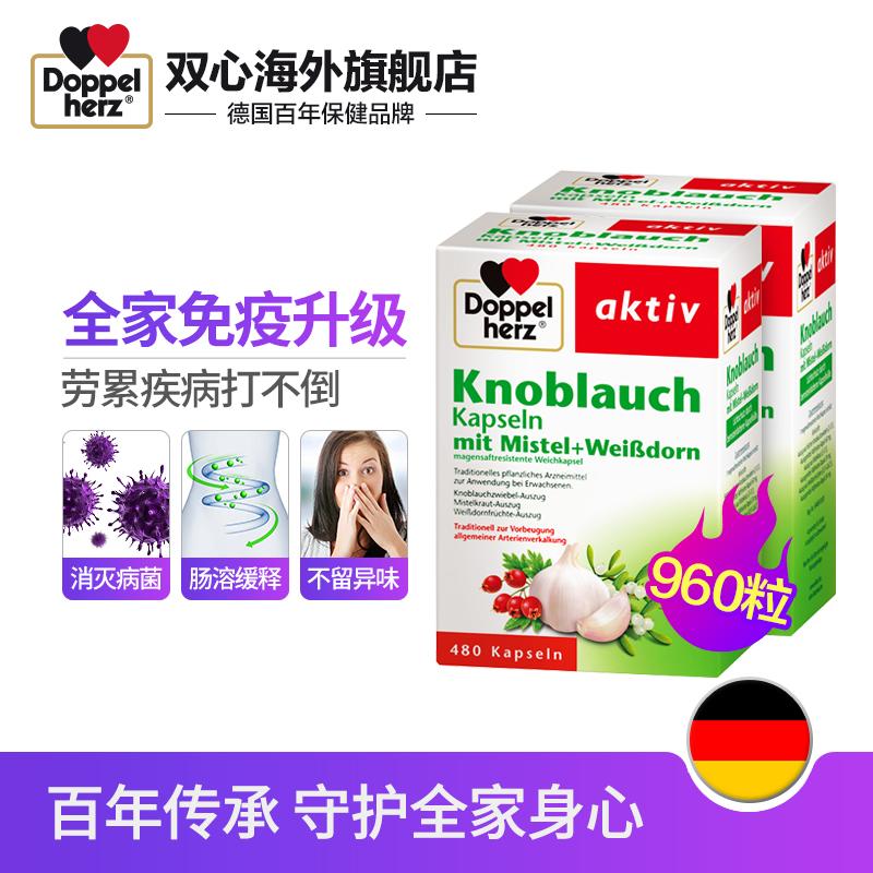 大蒜素德国双心大蒜精软胶囊480粒*2提升抵抗力免疫力成人大蒜油