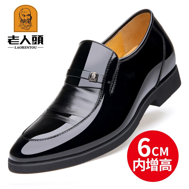 老人头皮鞋男真皮商务正装英伦休闲男士内增高秋季新款漆皮男婚鞋