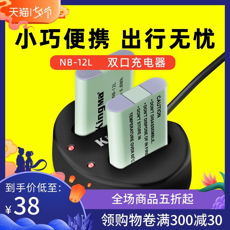勁碼NB-12L電池充電器 佳能g1x markii電池USB雙充N100 MINI X 佳能相機充電器 雙充充電器 G1X2單反相機配件