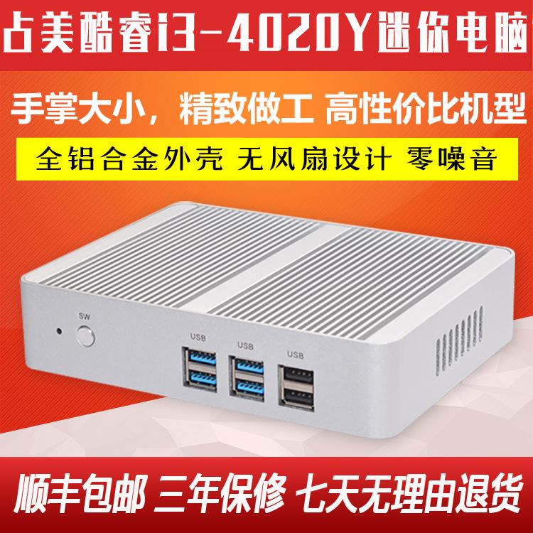 佔美無風扇微型電腦迷你主機小酷睿i3客廳小型臺式mini準系統HTPC
