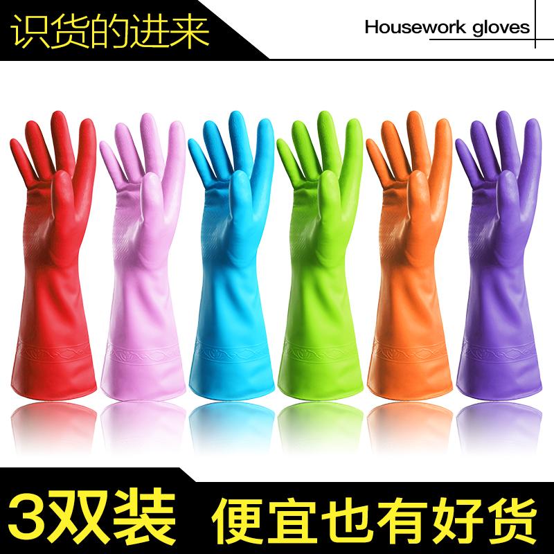 洗碗手套塑胶橡胶皮防水耐用厨房家务刷碗乳胶洗衣衣服加绒加厚薄