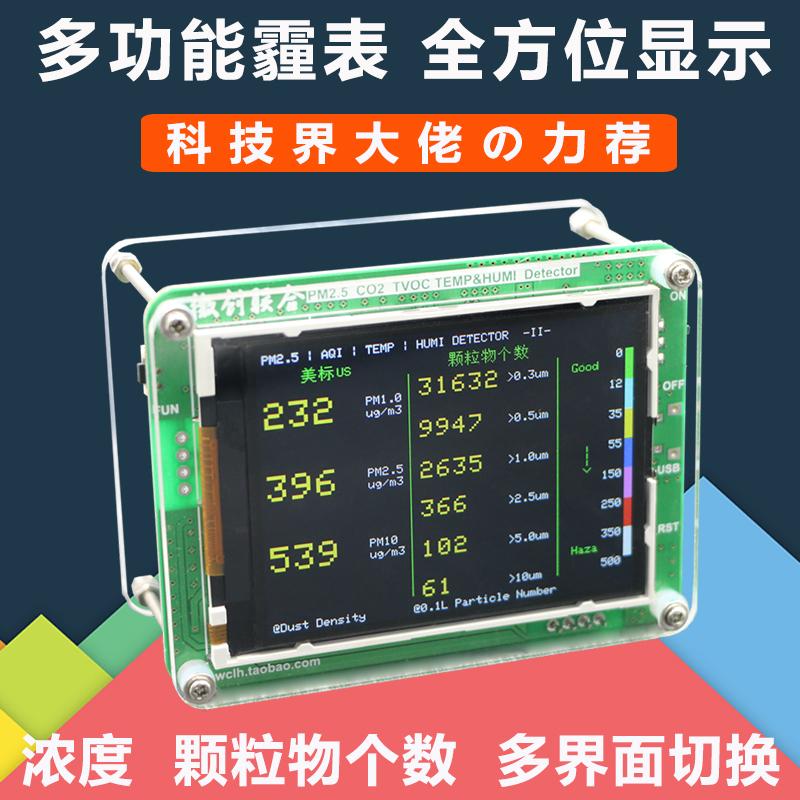 灰尘粉尘雾霾检测仪 空气质量监测 检测仪 PM2.5 家用激光 系 M