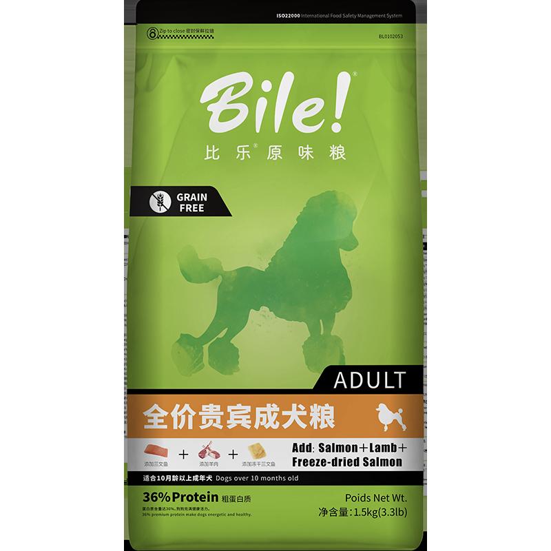 比乐贵宾/泰迪成犬狗粮 三文鱼羊肉苹果冻干无谷美毛去泪痕1.5kg优惠券