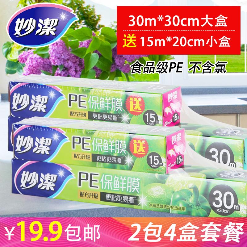 正品妙潔PE食品保鮮膜大卷加厚廚房家用保鮮膜切割盒一次性用用品