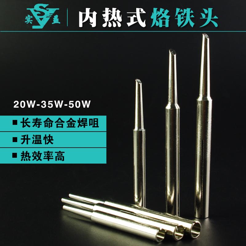 实益内热式烙铁头20w35w50W马蹄头斜头无铅焊嘴焊头电洛铁电焊头