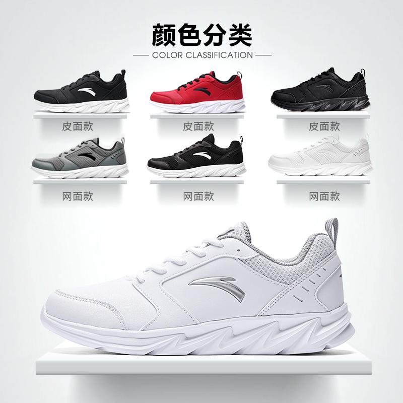 安踏男鞋运动鞋跑步鞋2019秋季新款白色男学生皮面防水休闲鞋官网