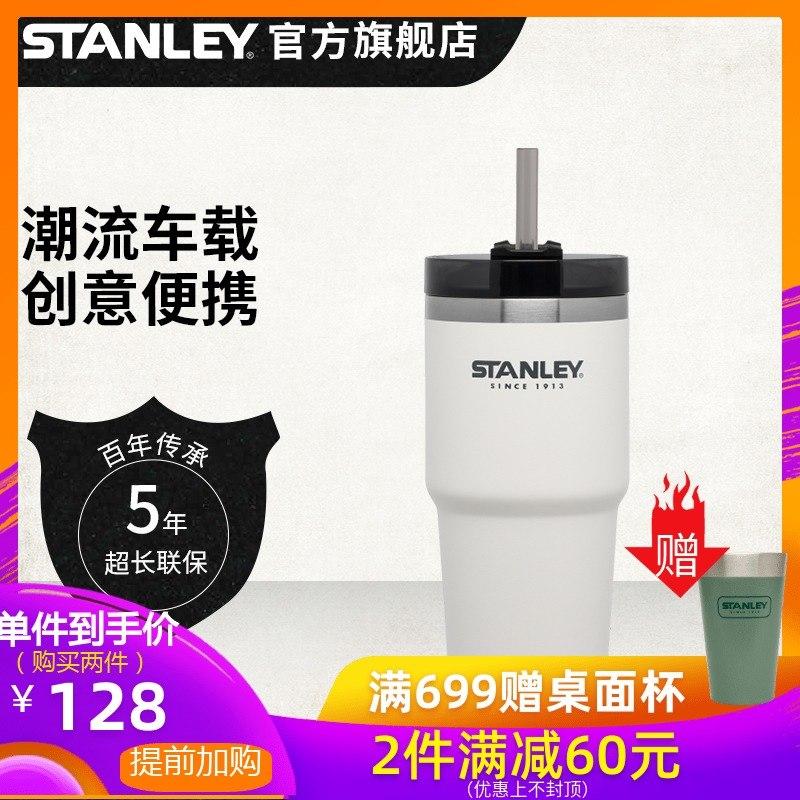 stanley吸管杯成人運動水杯便攜水壺創意車載冷飲水杯隨手保溫杯