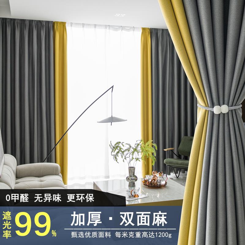 窗帘2021年新款客厅卧室遮光现代简约轻奢拼色北欧全遮光网红遮阳