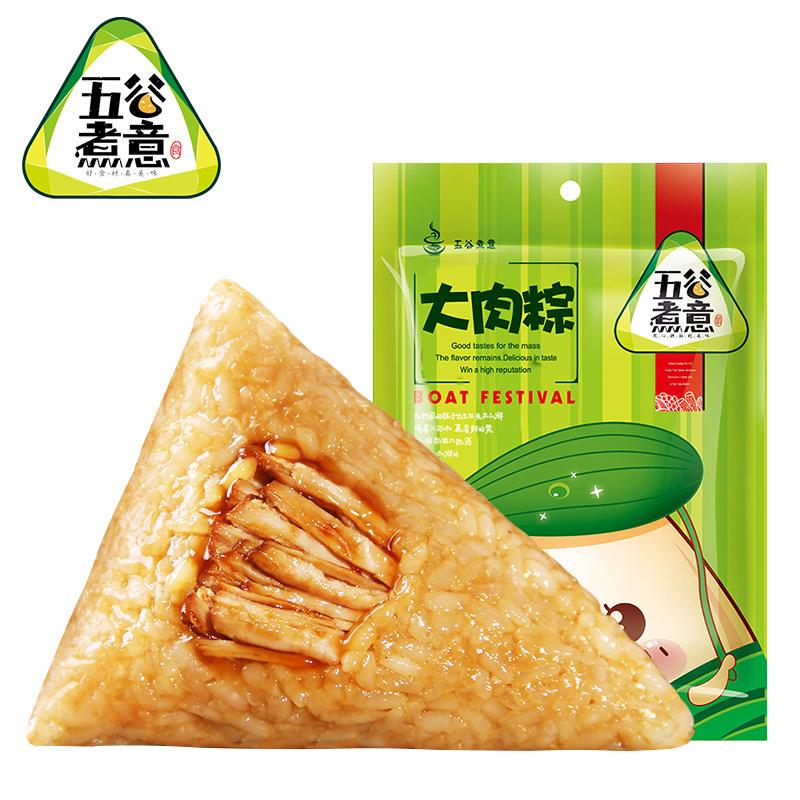 五谷煮意粽子 嘉兴粽子真空大肉粽200gx5 端午节早餐粽子批发