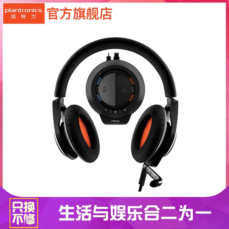 Plantronics/繽特力 rig電腦頭戴式PC耳麥遊戲耳機7.1CF手遊帶麥