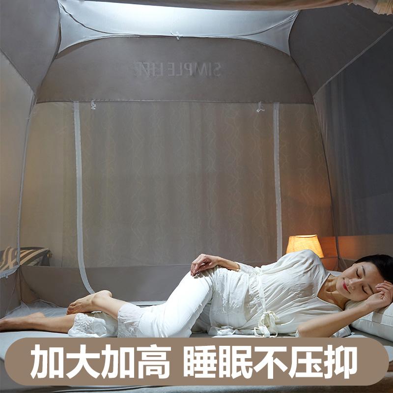 北极绒蒙古包蚊帐免安装1.2折叠坐床式1.5拉链1.8m床双人家用纹账