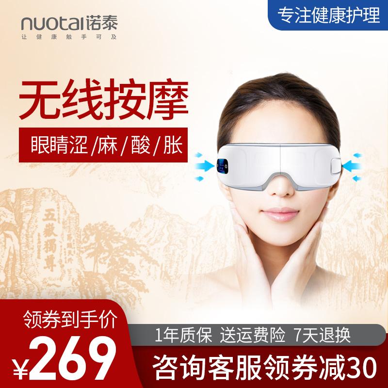 諾泰無線護眼儀眼部按摩器眼部按摩儀眼保儀眼睛按摩器眼罩黑眼圈