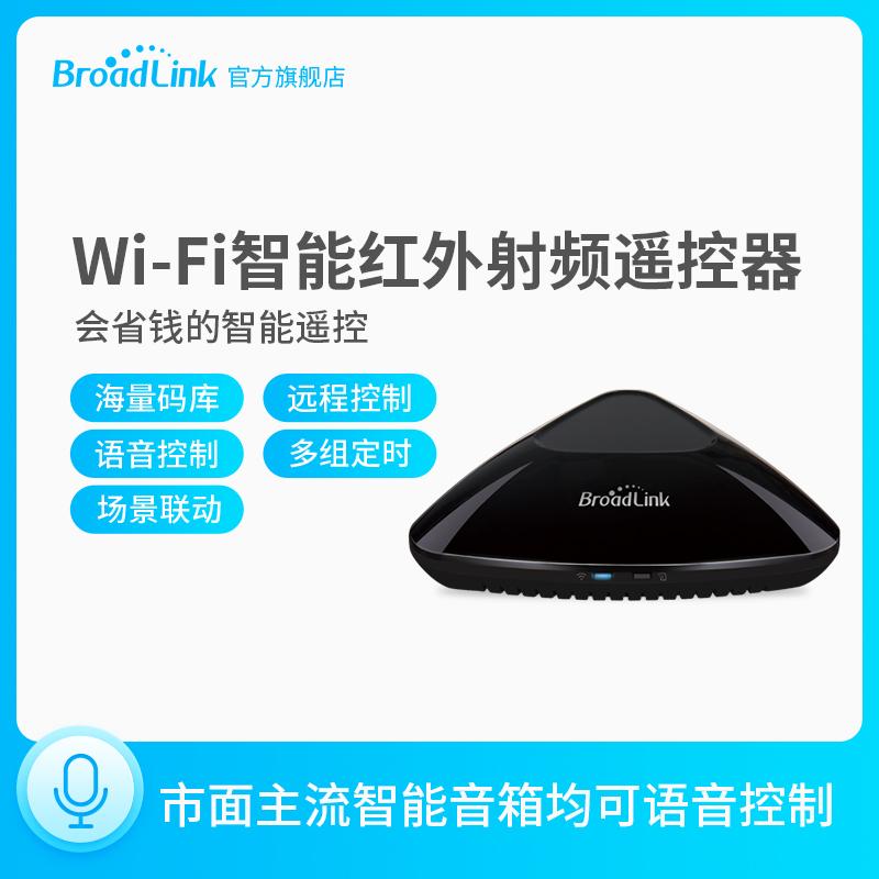 BroadLink博联天猫精灵小度智能家居系统遥控开关家电遥控RM Pro+