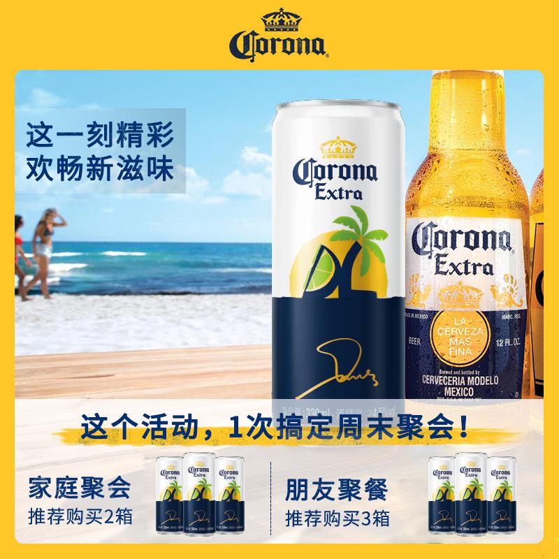 临期特价,墨西哥进口:330mlx12听 科罗娜x联名明星定制款 特级啤酒