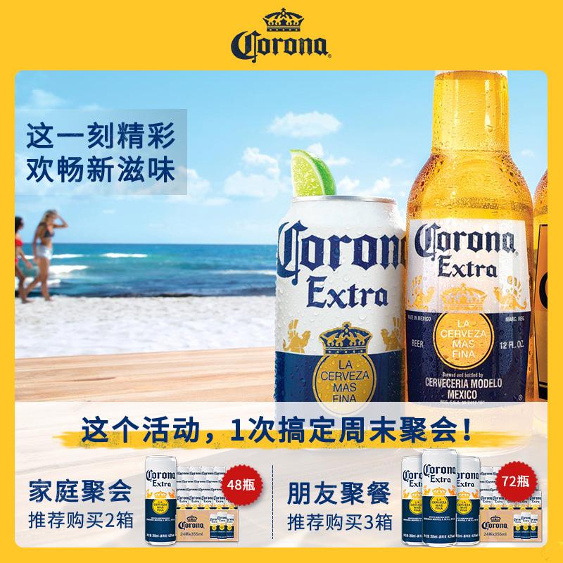 A 箱整箱促销 2 听 24 355ml 墨西哥原装进口科罗娜啤酒 CORONA