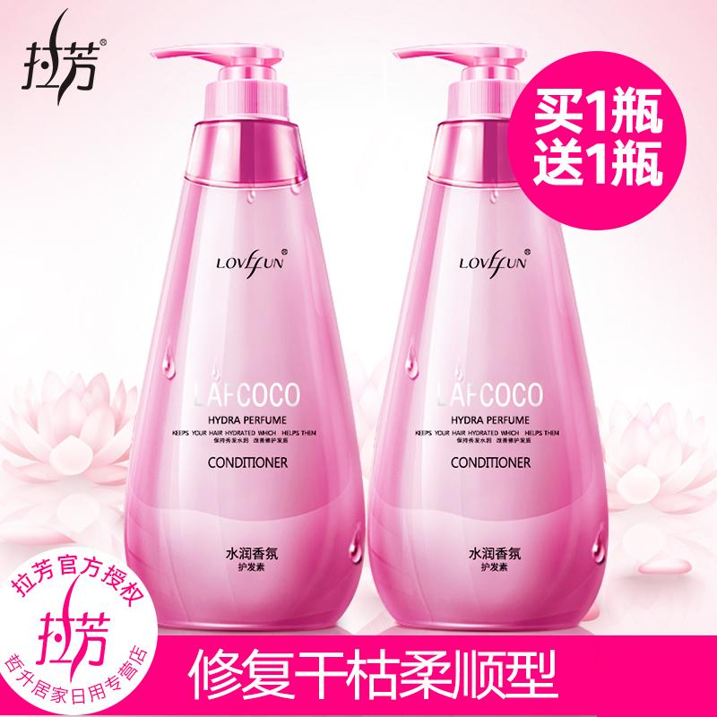 拉芳保溼護髮素修護 乾枯 染燙受損 毛躁營養護理補水順滑護髮素