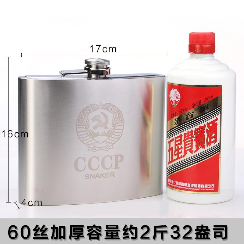 俄罗斯CCCP德国高档便携式304不锈钢军小酒壶随身户外2斤军扁酒瓶