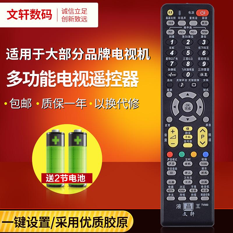 ??萬能遙控器液晶電視機原裝通用適用康佳創維酷開TCL海信海爾夏普三星長虹小米飛利浦lg暴風樂華三洋 等