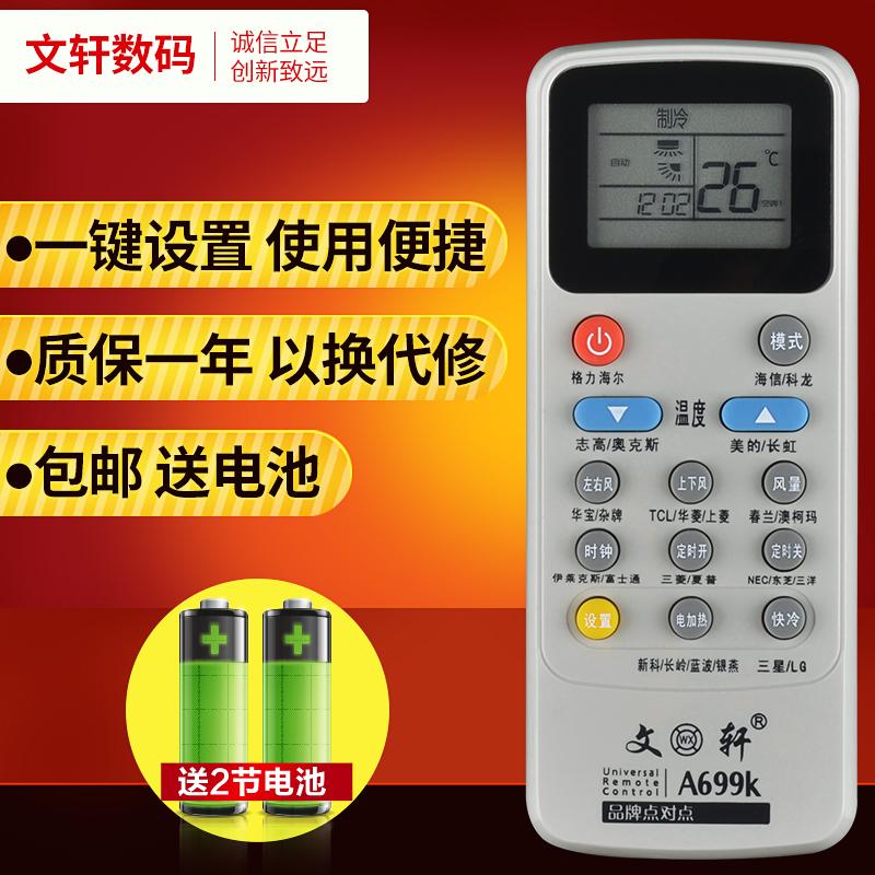 WX 包郵萬能空調遙控器冷氣暖氣通用長虹美的奧克斯海爾志高格力