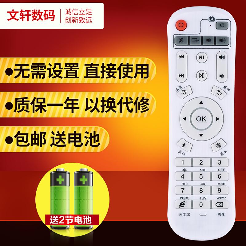 憶典 智慧遙控器 網路機頂盒 網路播放器 專用學習型遙控器 標配